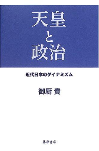 天皇と政治―近代日本のダイナミズム