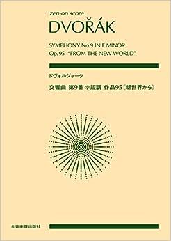 スコア ドヴォルジャーク:交響曲 第9番 ホ短調 《新世界から》作品95 (zen-on score)