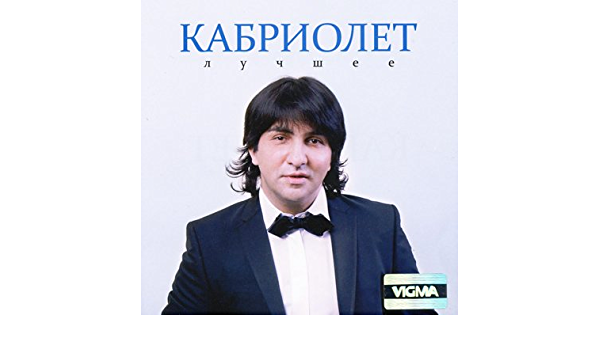 Kabriolet Cd Kabriolet Luchshie Pesni Best Songs Amazon Com Music