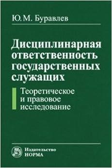 Distsiplinarnaya otvetstvennost gosudarstvennyh sluzhaschih (teoreticheskoe i pravovoe issledovanie). Monografiya