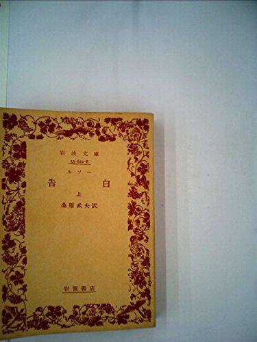 告白〈上〉 (1965年) (岩波文庫)