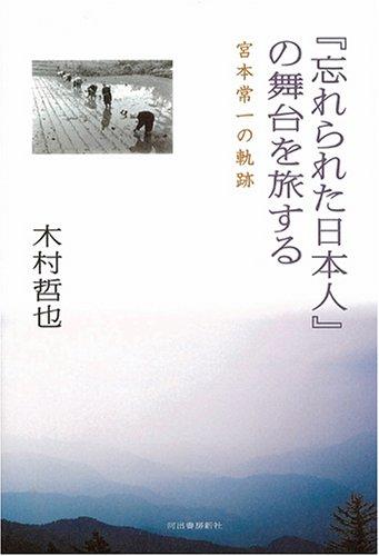 「忘れられた日本人」の舞台を旅する----宮本常一の軌跡