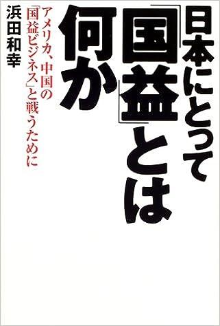 日本にとって「国益」とは何か―...