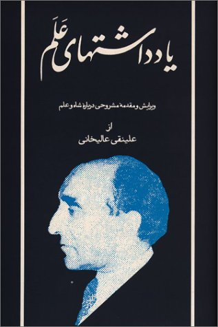 Diaries of Asadollah Alam, Vol. III (1352/1973) [Persian Language] (Farsi Edition) by Ibex Publishers
