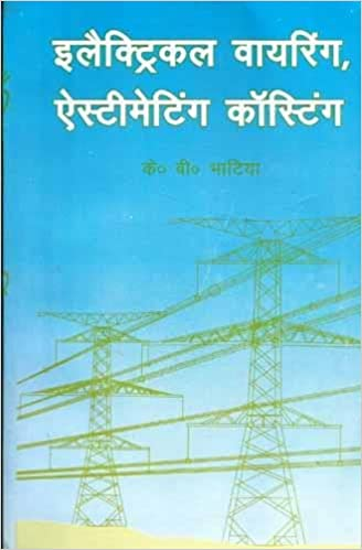 Electrical Estimating And Costing Book