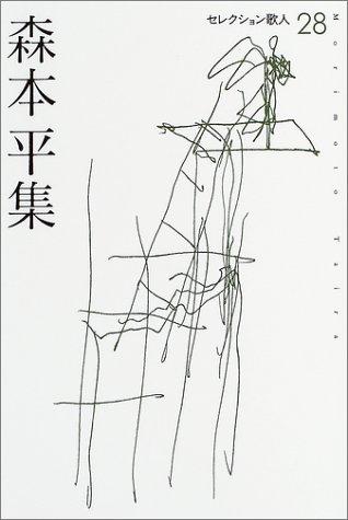 森本平集 (セレクション歌人)