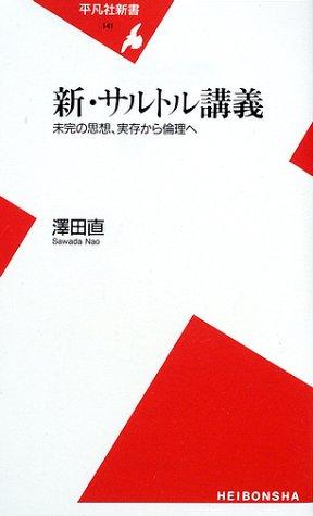 新・サルトル講義―未完の思想、実存から倫理へ (平凡社新書)
