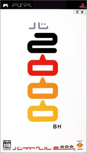 バイトヘル 2000の商品画像