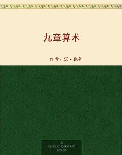 九章算术 (Chinese Edition)