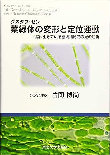 グスタフ・ゼン 葉緑体の変形と定位運動