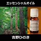 吉野ひのき 10ml [エッセンシャルオイル/精油]/(社)日本アロマ環境協会表示基準適合認定精油