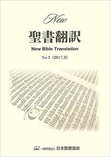 New聖書翻訳 No.3 | 小友聡ほか,...