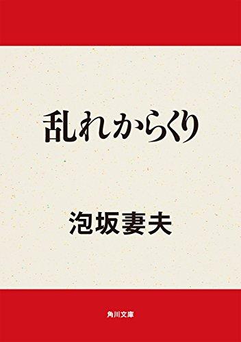 乱れからくり (角川文庫)