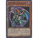 Yu-Gi-Oh / Chaos Emperor Dragon - Envoy of the End (Millennium Super Rare) / Millennium Pack (MP01-JP005) / A Japanese Single individual Card
