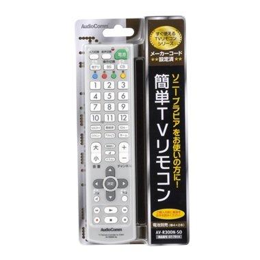 簡単TVリモコン ソニー AV-R300N-SO product image