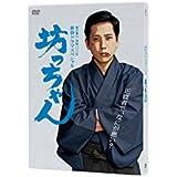 坊っちゃん [DVD]