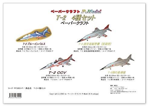 T-2 4種セット のペーパークラフト 1/50スケール