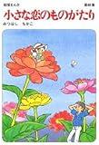 小さな恋のものがたり (第40集)