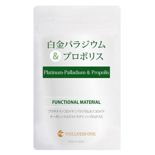 白金パラジウム&プロポリス B077TNCDLJ