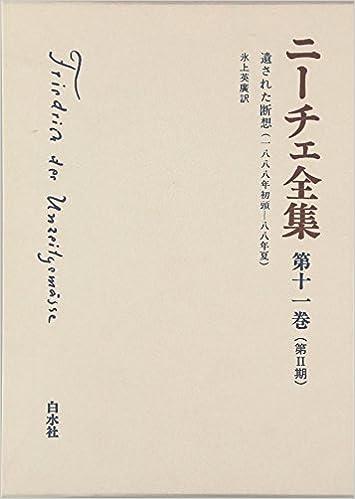 ニーチェ全集 ((第2期)第11巻) ...