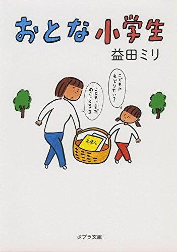 ([ま]5-1)おとな小学生 (ポプラ文庫)