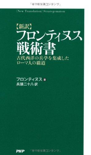 [新訳]フロンティヌス戦術論