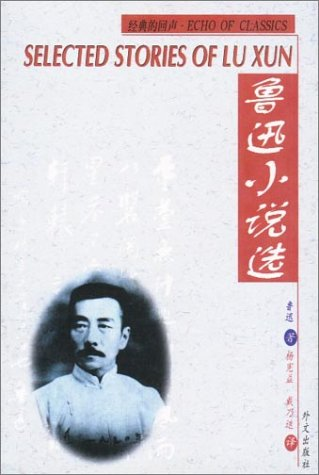 Selected Stories of Lu Xun (Chinese/English Edition) (Chinese Edition)