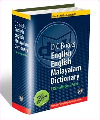 English English Malayalam Dictionary Amazon In Ramalingam Pillai T Books