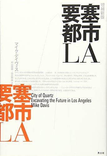要塞都市LA 増補新版