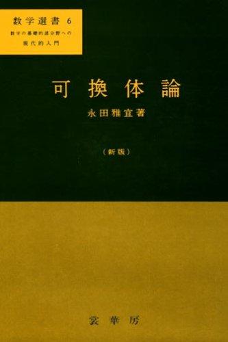 可換体論 (数学選書 (6))