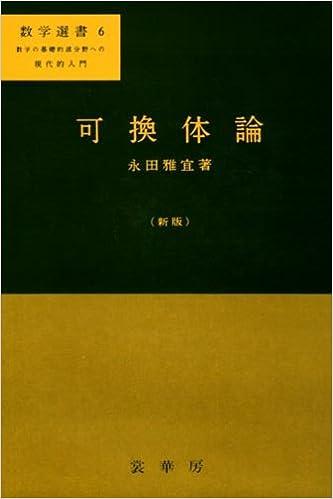 可換体論 (数学選書 (6)) | 永田...