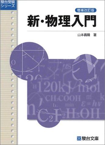 物理のおすすめ参考書・問題集『新・物理入門』