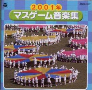 2001年度版 マスゲーム音楽集