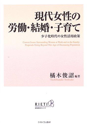 現代女性の労働・結婚・子育て―少子化時代の女性活用政策 (経済政策分析シリーズ)