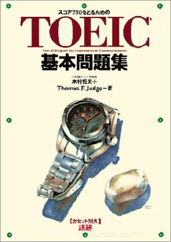 TOEIC basic problem Shu - to take the score 730 (<text>) ISBN: 4876156530 (1997) [Japanese Import]