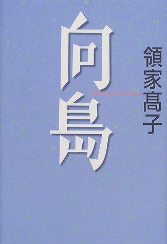 向島 感想 領家 高子 - 読書メー...