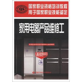Download National vocational qualification training tutorial: household appliances repairman (the basics)(Chinese Edition) pdf