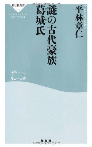謎の古代豪族 葛城氏(祥伝社新書326)