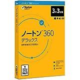 ノートン 360 デラックス 3年 3台版