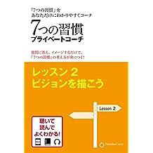 nanatunosyukan privatecoach lesson2 (Japanese Edition)