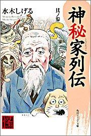 神秘家列伝 (其ノ3) (角川ソフィア文庫―Kwai books)