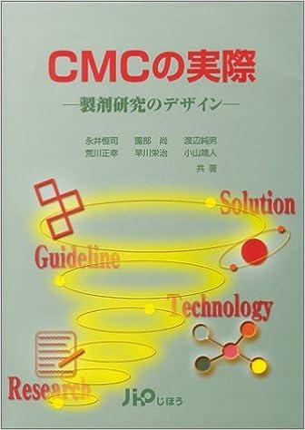 CMCの実際―製剤研究のデザイン |...