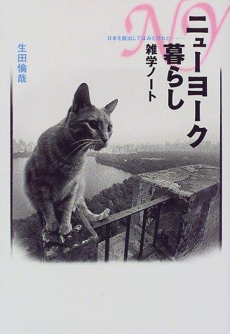 ニューヨーク暮らし雑学ノート―日本を脱出してはみたけれど…