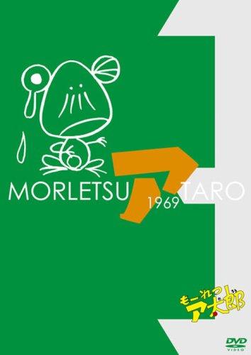 もーれつア太郎 DVD-BOX(3)限定版(5枚組)の商品画像