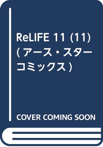 ReLIFE 11 (11) (アース・スター コミックス)