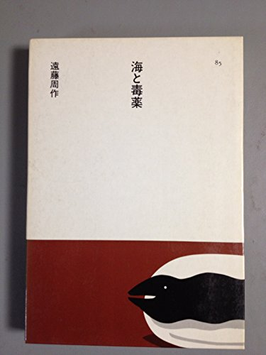 海と毒薬 (1984年) (日本の文学〈85〉)