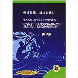 NDT Level 2 training materials: ultrasonic testing (2)(Chinese