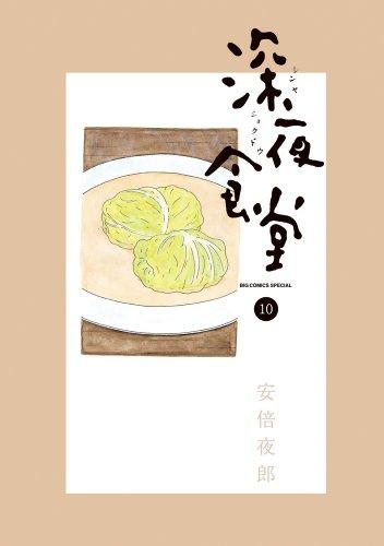 深夜食堂 10 (ビッグコミックススペシャル)