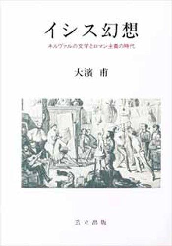 イシス幻想―ネルヴァルの文学とロマン主義の時代