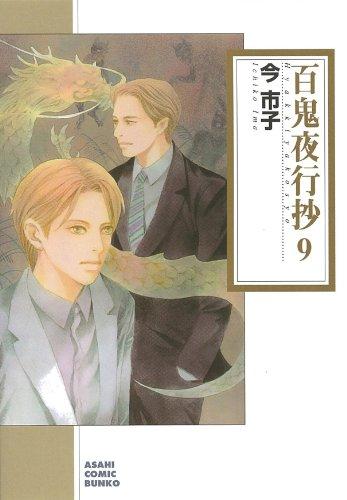 百鬼夜行抄 9 (朝日コミック文庫)